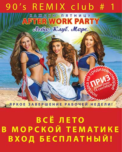 After Work Party - XV
